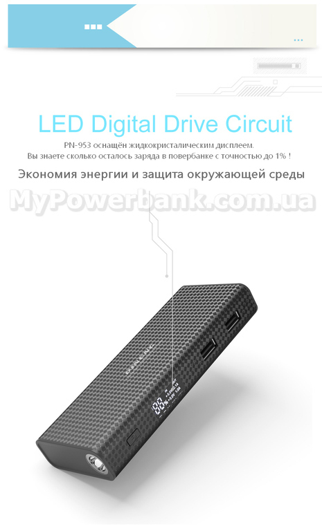 Power bank PINENG PN-953 характеристики